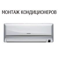 МОНТАЖ КОНДИЦИОНЕРОВ
