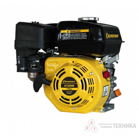 Бензиновый двигатель CHAMPION G120HK