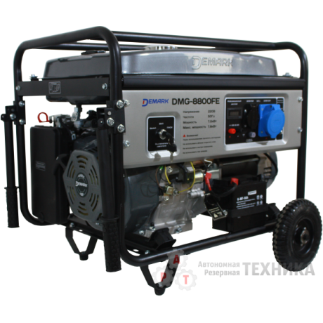 Бензиновый генератор Demark DMG 8800FE