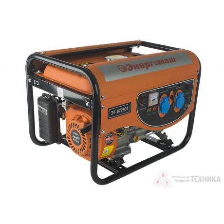 Бензиновый генератор Энергомаш ЭГ-872801