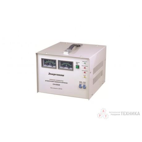 Стабилизатор напряжения Энергомаш СН-93020
