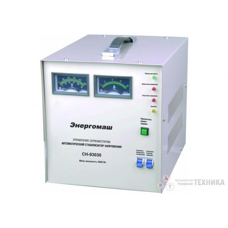 Стабилизатор напряжения Энергомаш СН-93030