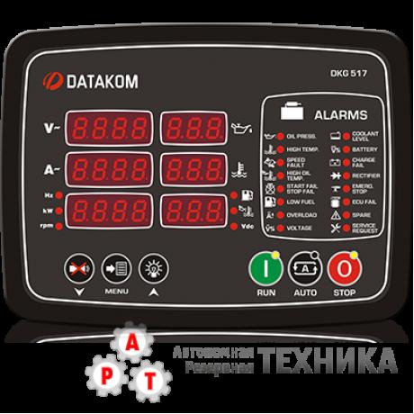 Контроллер DATAKOM DKG-517 MPU РУЧНОЙ И УДАЛЕННЫЙ ЗАПУСК ГЕНЕРАТОРА