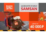 Акция на шовнарезчики Samsan!!!
