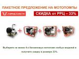 Выгода - 33% на мотопомпы Zongshen!