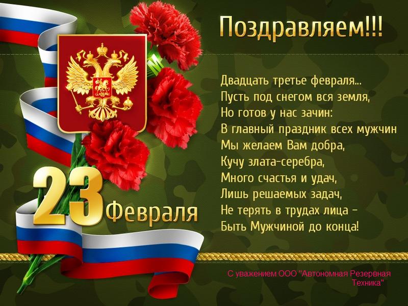 Поздравления днем защитников отечества в стихах