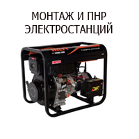 МОНТАЖ И ПНР ЭЛЕКТРОСТАНЦИЙ